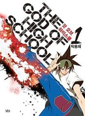 220px-The_God_of_High_School_Volume_1_Cover